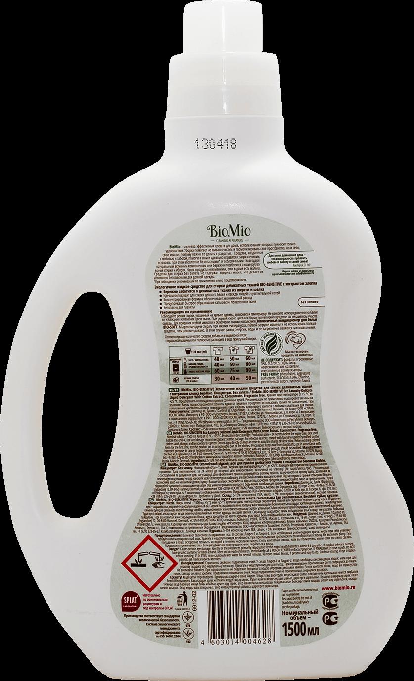 Картинка - СРЕДСТВО ДЛЯ СТИРКИ  жидкое для деликатных тканей BIOMIO