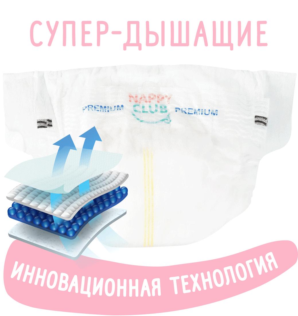 Подгузники Супер-дышащие для новорождённых фото