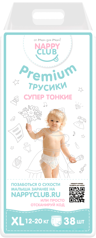 Картинка - Подарок Трусики Premium Дневные Супер-тонкие