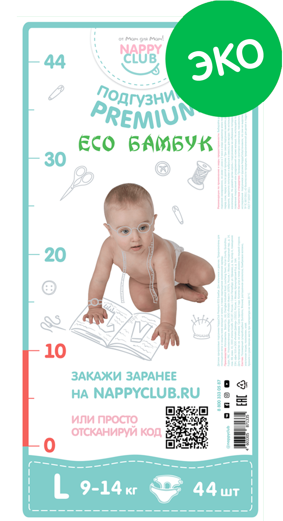 Картинка - Подарок Подгузники Premium ECO Бамбук