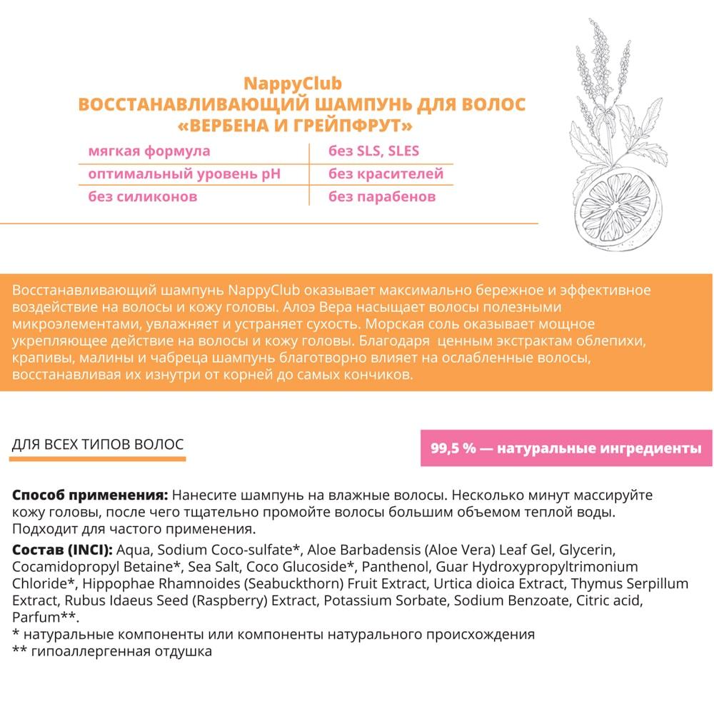 Картинка - Шампунь для волос восстанавливающий Вербена и грейпфрут 250 мл
