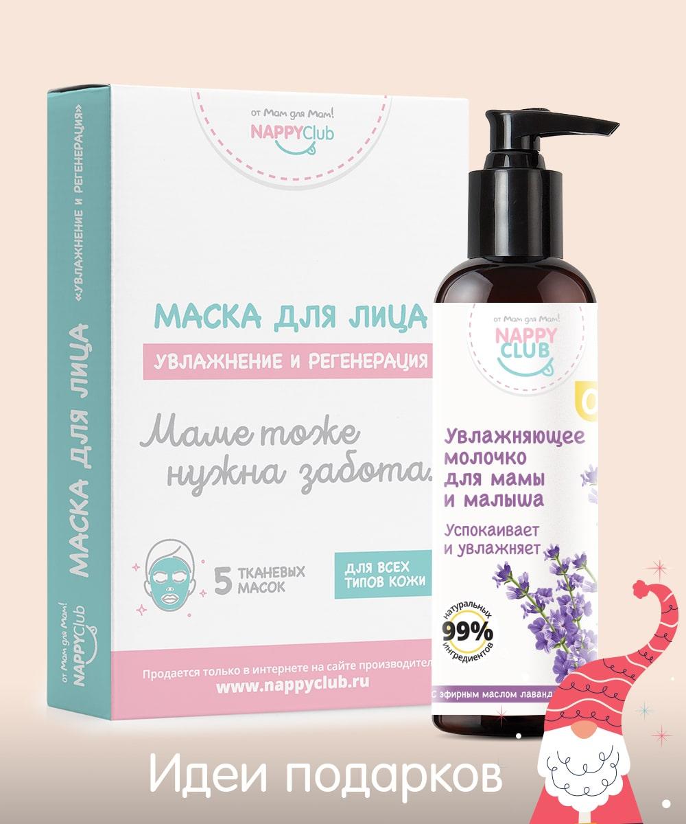 Купить Набор Уход за вашей кожей Маски для лица и молочко для тела