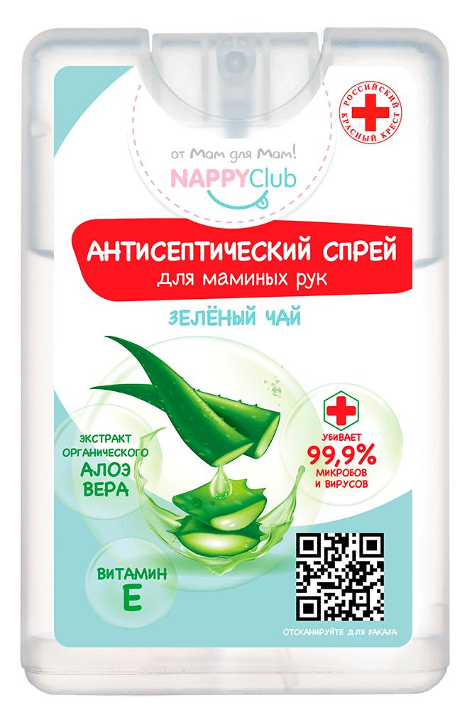 Подарок Антисептический спрей для рук зеленый чай фото