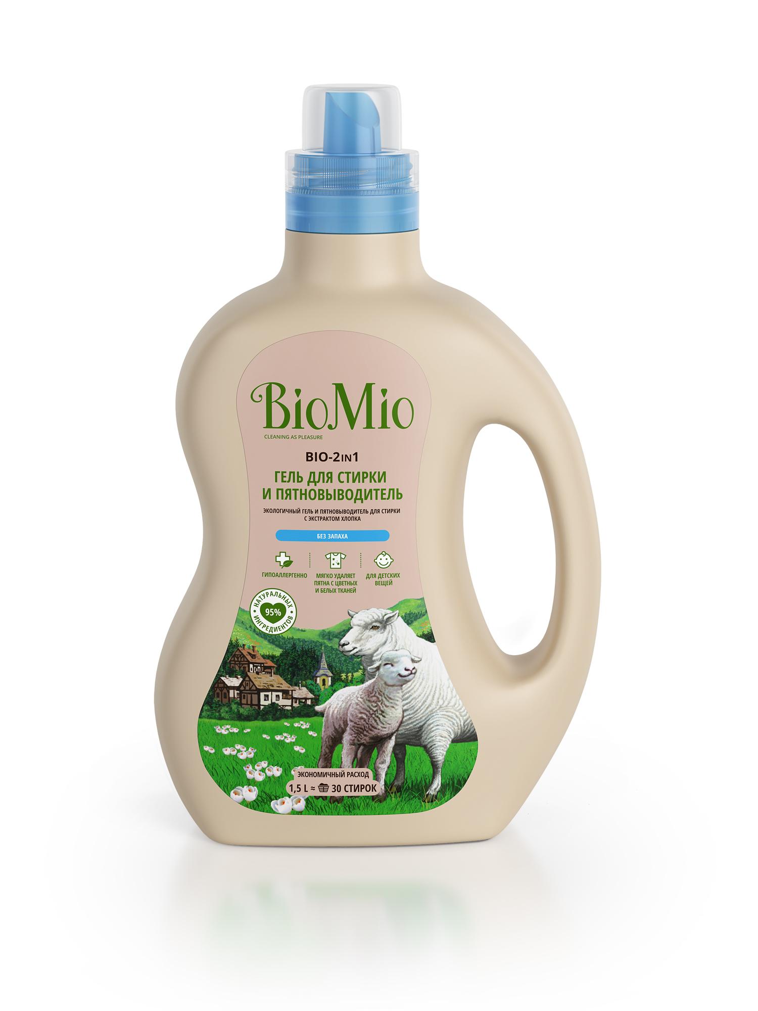 Гель для стирки BIO MIO 1500мл Bio 2в1 пятновыводитель для стирки белья BioMio