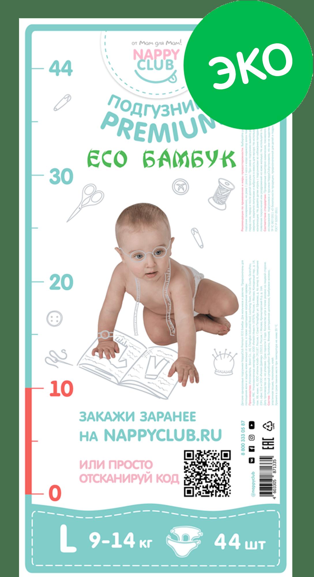 Подарок Подгузники Premium ECO Бамбук