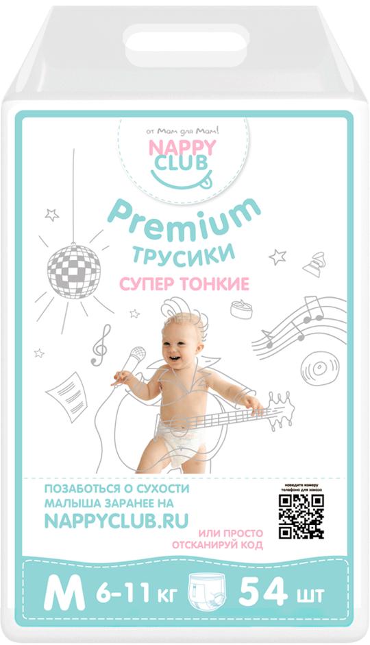 Подарок Трусики Premium Супер-тонкие фото