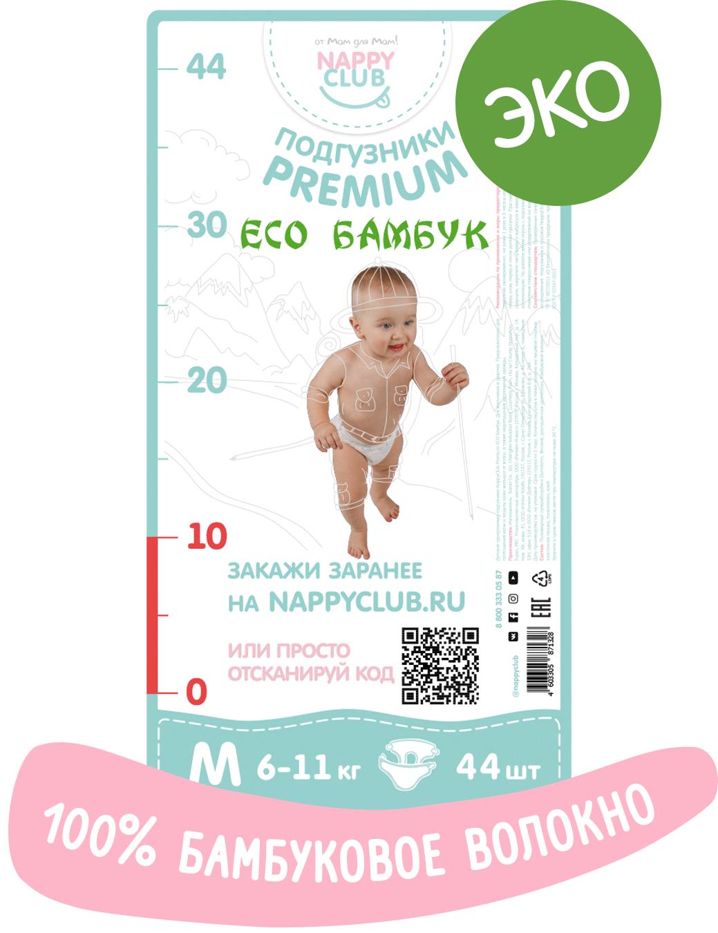 Подгузники Premium ECO Бамбук фото