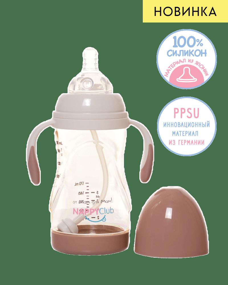Купить Бутылочка с силиконовой соской SYSTEM PRO 360, 280 мл, NappyClub